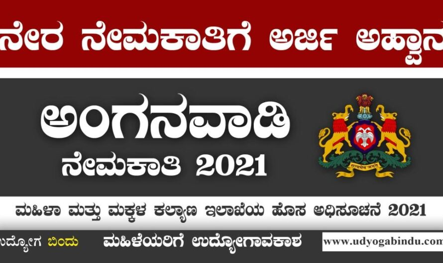 ರಾಜ್ಯ ಮಹಿಳಾ ಮತ್ತು ಮಕ್ಕಳ ಕಲ್ಯಾಣ ಇಲಾಖೆಯಿಂದ ನೇಮಕಾತಿ ಅಧಿಸೂಚನೆ 2021
