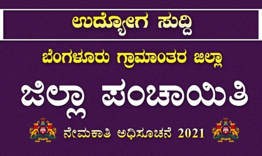 ಬೆಂಗಳೂರು ಗ್ರಾಮಾಂತರ ಜಿಲ್ಲಾ ಪಂಚಾಯತ್ ನೇಮಕಾತಿ 2021 – Karnataka Jobs 2021