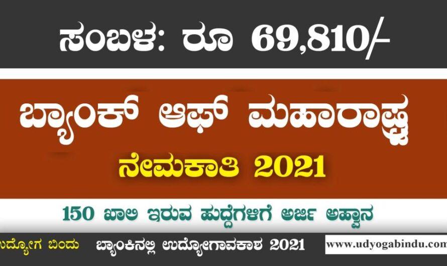 ಬ್ಯಾಂಕ್ ಆಫ್ ಮಹಾರಾಷ್ಟ್ರ ದಲ್ಲಿ ಖಾಲಿ ಹುದ್ದೆಗಳಿಗೆ ಅರ್ಜಿ ಅಹ್ವಾನ 2021