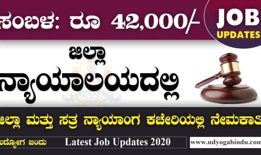 ಜಿಲ್ಲಾ ಸತ್ರ  ನ್ಯಾಯಾಲಯದಲ್ಲಿ ಖಾಲಿ ಹುದ್ದೆಗಳು, District Court Recruitment 2021 Apply at District Court