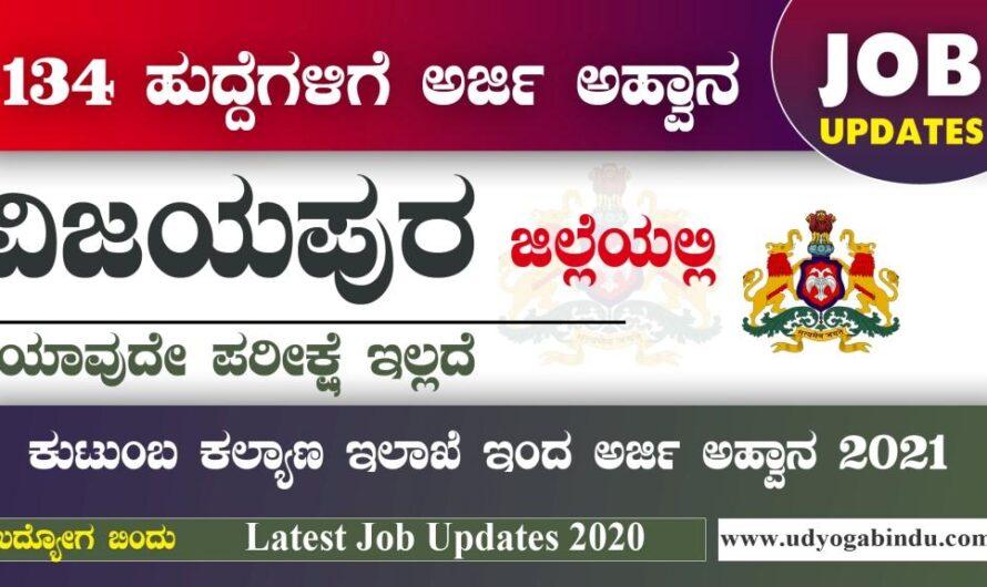 ಮಹಿಳಾ ಮತ್ತು ಮಕ್ಕಳ ಅಭಿವೃದ್ಧಿ ಇಲಾಖೆಯಿಂದ ಅರ್ಜಿ ಅಹ್ವಾನ 2021