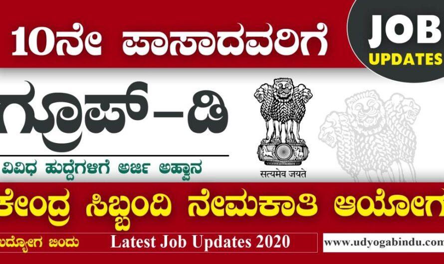 ಸಿಬ್ಬಂದಿ ನೇಮಕಾತಿ ಆಯೋಗದಿಂದ ಬೃಹತ್ ನೇಮಕಾತಿ ಅಧಿಸೂಚನೆ ಪ್ರಕಟ 2021