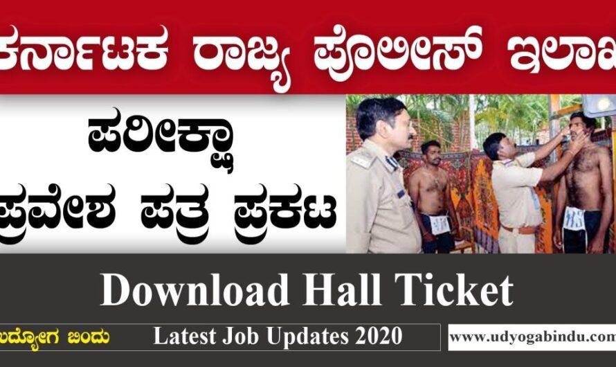 ಕರ್ನಾಟಕ ರಾಜ್ಯ ಪೊಲೀಸ್ ಪರೀಕ್ಷಾ ಪ್ರವೇಶ ಪತ್ರ ಪ್ರಕಟ 2021