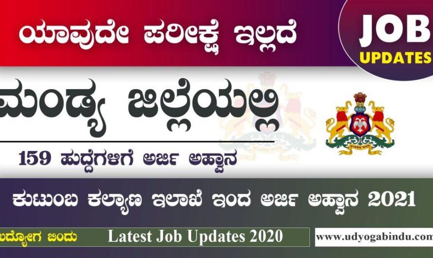 ಮಂಡ್ಯ ಜಿಲ್ಲಾ ಮಹಿಳಾ ಮತ್ತು ಮಕ್ಕಳ ಅಭಿವೃದ್ಧಿ ಇಲಾಖೆ ನೇಮಕಾತಿ 2021