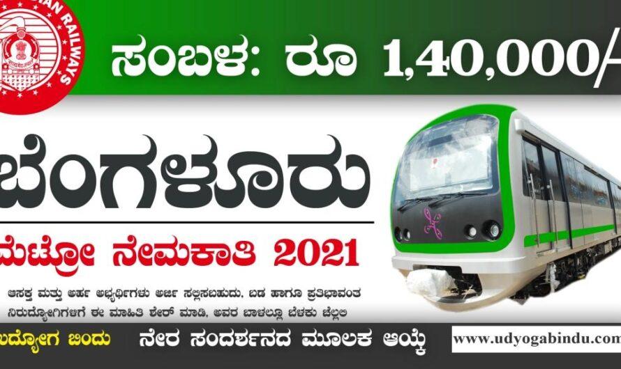 ಬೆಂಗಳೂರು ಮೆಟ್ರೋ ನೇಮಕಾತಿ 2021 / BMRCL Recruitment 2021