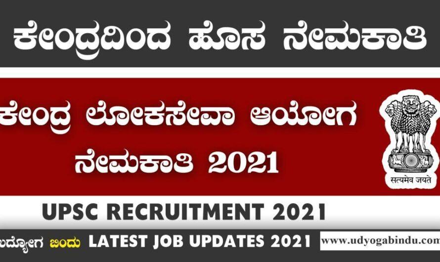 ಕೇಂದ್ರ ಲೋಕಸೇವಾ ಆಯೋಗದಿಂದ ನೇಮಕಾತಿ ಅಧಿಸೂಚನೆ 2021