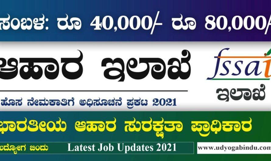 ಕೇಂದ್ರ ಆಹಾರ ಇಲಾಖೆಯಿಂದ ನೇಮಕಾತಿ ಅಧಿಸೂಚನೆ 2021