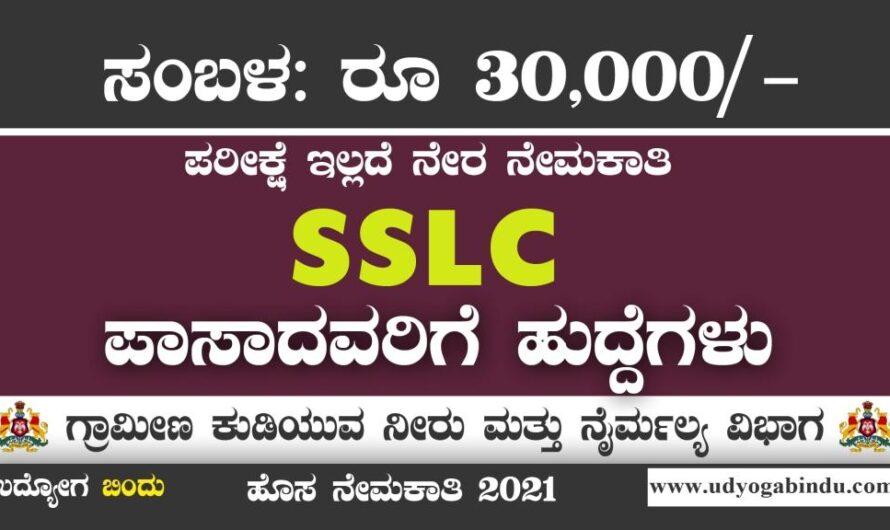 SSLC ಪಾಸಾದವರಿಗೆ ರಾಜ್ಯದಲ್ಲಿ ಖಾಲಿ ಹುದ್ದೆಗಳಿಗೆ ಅರ್ಜಿ ಅಹ್ವಾನ 2021