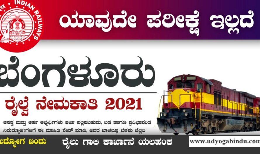 ಬೆಂಗಳೂರು ರೈಲ್ವೆ ನೇಮಕಾತಿ 2021 RWF recruitment 2021