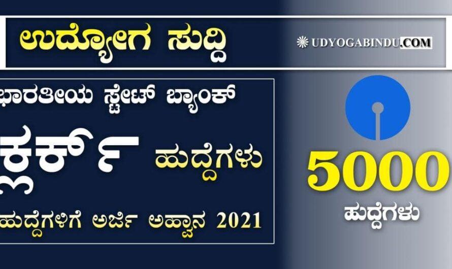 ಭಾರತೀಯ ಸ್ಟೇಟ್ ಬ್ಯಾಂಕ್ ನಲ್ಲಿ 5000 ಜೂನಿಯರ್ ಅಸ್ಸೊಸಿಯೆಟ್ ಹುದ್ದೆಗಳಿಗೆ ಅರ್ಜಿ ಅಹ್ವಾನ 2021