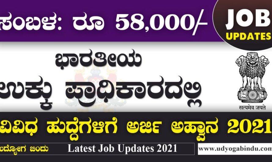 ಭಾರತೀಯ ಉಕ್ಕು ಪ್ರಾಧಿಕಾರದಲ್ಲಿ ವಿವಿಧ ಹುದ್ದೆಗಳಿಗೆ ಅರ್ಜಿ ಅಹ್ವಾನ 2021