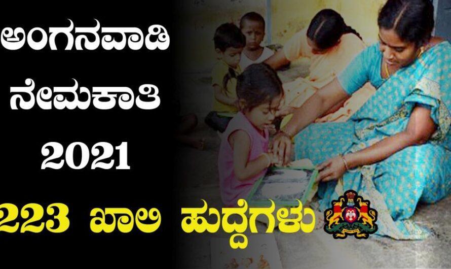 ರಾಜ್ಯ ಮಹಿಳಾ ಮತ್ತು ಮಕ್ಕಳ ಕಲ್ಯಾಣ ಇಲಾಖೆಯಿಂದ ಅಧಿಸೂಚನೆ ಪ್ರಕಟ 2021