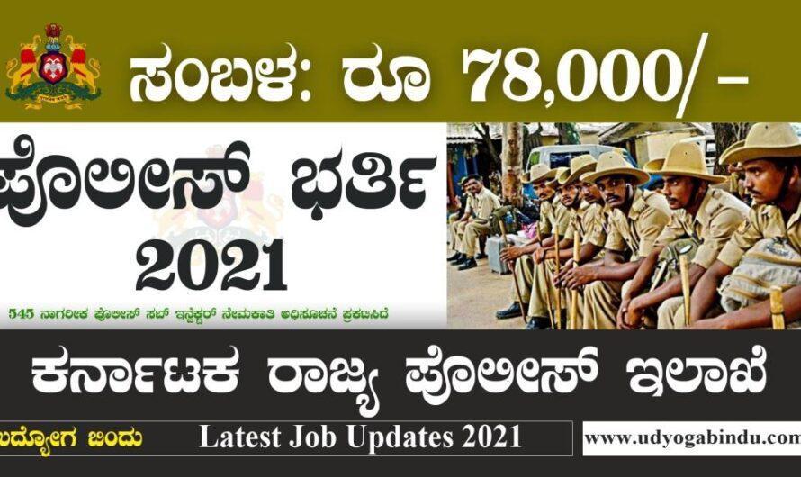 ಕರ್ನಾಟಕ ರಾಜ್ಯ ಪೊಲೀಸ್ ಇಲಾಖೆ ನೇಮಕಾತಿ 2021- 84 Scientific Officers Posts