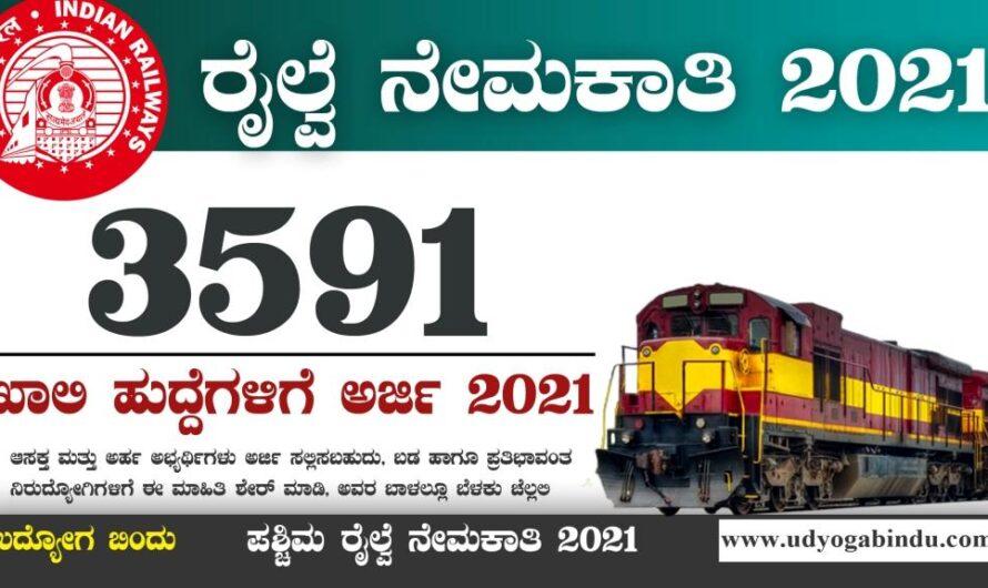 ಪಶ್ಚಿಮ ರೇಲ್ವೆ ನೇಮಕಾತಿ 2021 ಒಟ್ಟು 3591ಹುದ್ದೆಗಳಿಗೆ ಅರ್ಜಿ