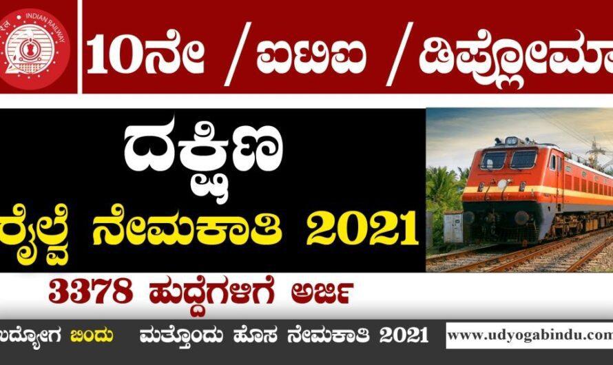 ದಕ್ಷಿಣ ರೈಲ್ವೆ ನೇಮಕಾತಿ 2021- 3378 ವಿವಿಧ ಹುದ್ದೆಗಳಿಗೆ ಅರ್ಜಿ ಅಹ್ವಾನ