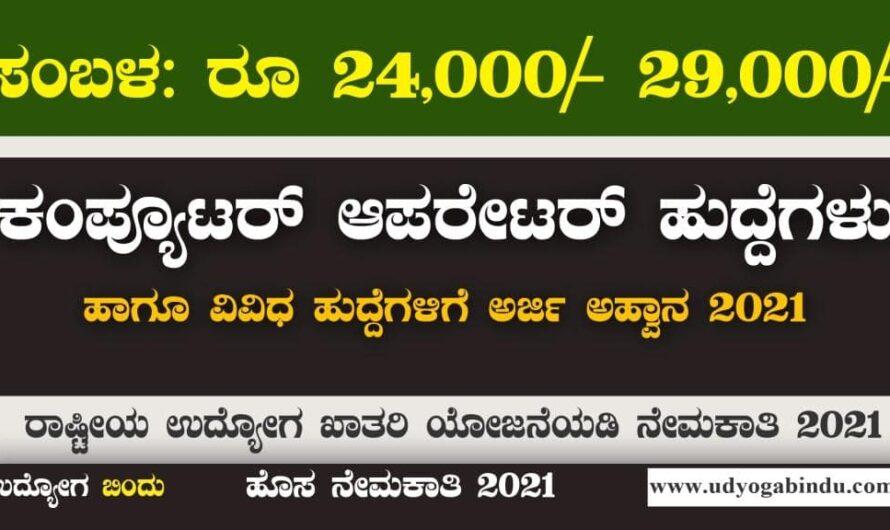 ರಾಷ್ಟೀಯ ಉದ್ಯೋಗ ಖಾತರಿ ಯೋಜನೆಯಡಿವಿವಿಧ ಹುದ್ದೆಗಳಿಗೆ ಅರ್ಜಿ ಅಹ್ವಾನ 2021