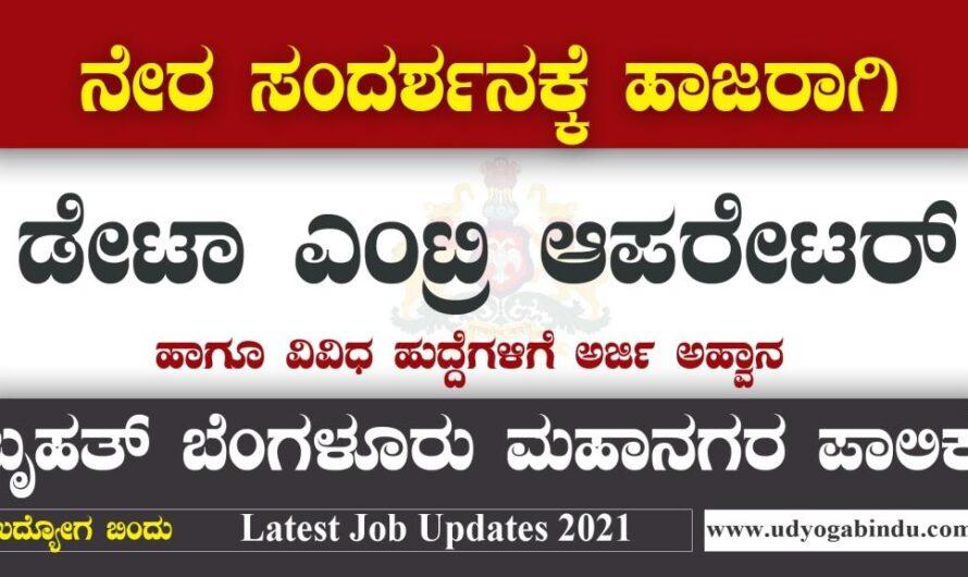 ಬೃಹತ್ ಬೆಂಗಳೂರು ಮಹಾನಗರ ಪಾಲಿಕೆ ನೇಮಕಾತಿ 2021 – 78 ವಿವಿಧ ಹುದ್ದೆಗಳು