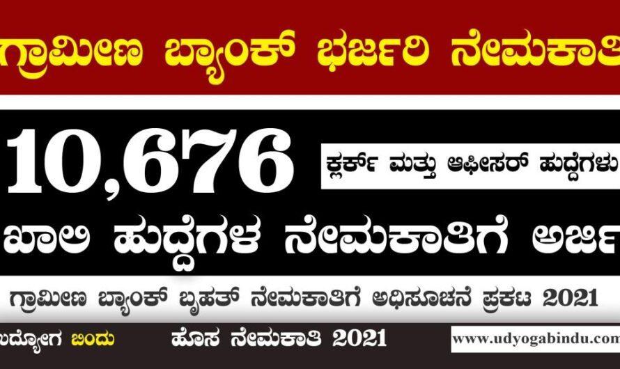ಐಬಿಪಿಎಸ್ ಬೃಹತ್ ನೇಮಕಾತಿ 2021ಅಧಿಸೂಚನೆ ಪ್ರಕಟ, 10,676 ಖಾಲಿ ಹುದ್ದೆಗಳು