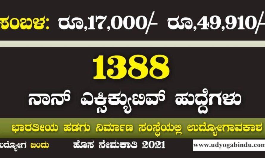 ಭಾರತೀಯ ಹಡಗು ನಿರ್ಮಾಣ ಸಂಸ್ಥೆಯಲ್ಲಿ 1388 ನಾನ್ ಎಸ್ಕ್ಯೂಟಿವ್ ಹುದ್ದೆಗಳು 2021