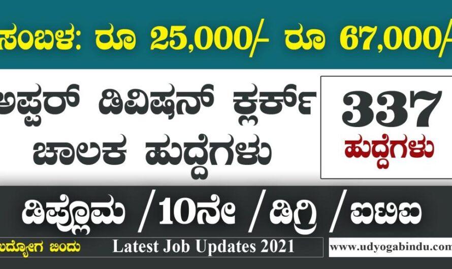 ಇಂದಿರಾ ಗಾಂಧಿ ಅಣು ಸಂಶೋಧನಾ ಕೇಂದ್ರದಿಂದ 337 ವಿವಿಧ ಹುದ್ದೆಗಳಿಗೆ ಅರ್ಜಿ ಅಹ್ವಾನ 2021