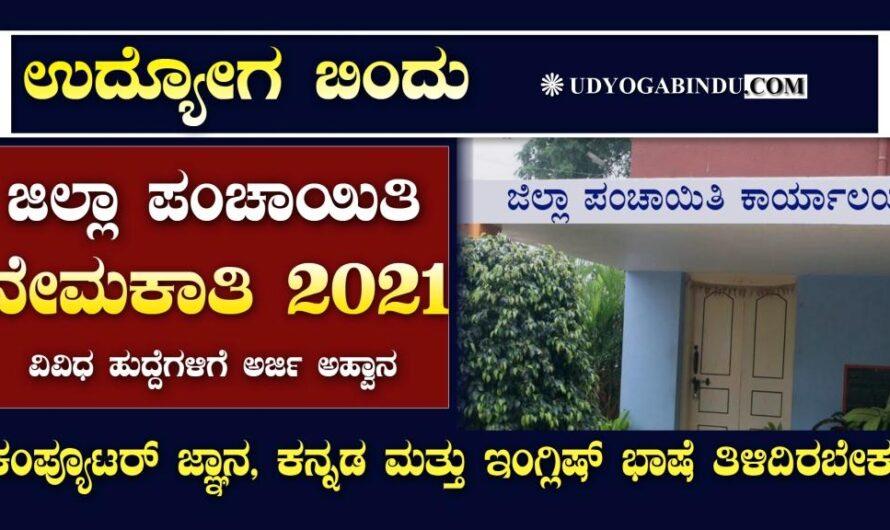ಜಿಲ್ಲಾ ಪಂಚಾಯತ್ ನೇಮಕಾತಿ 2021- ವಿವಿಧ ಹುದ್ದೆಗಳಿಗೆ ಅರ್ಜಿ ಅಹ್ವಾನ