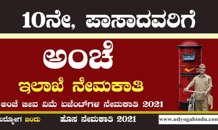 ಅಂಚೆ ಜೀವ ವಿಮೆ ಏಜೆಂಟ್ಗಳ ನೇಮಕಾತಿ 2021- indian post life insurance agents recruitment 2021