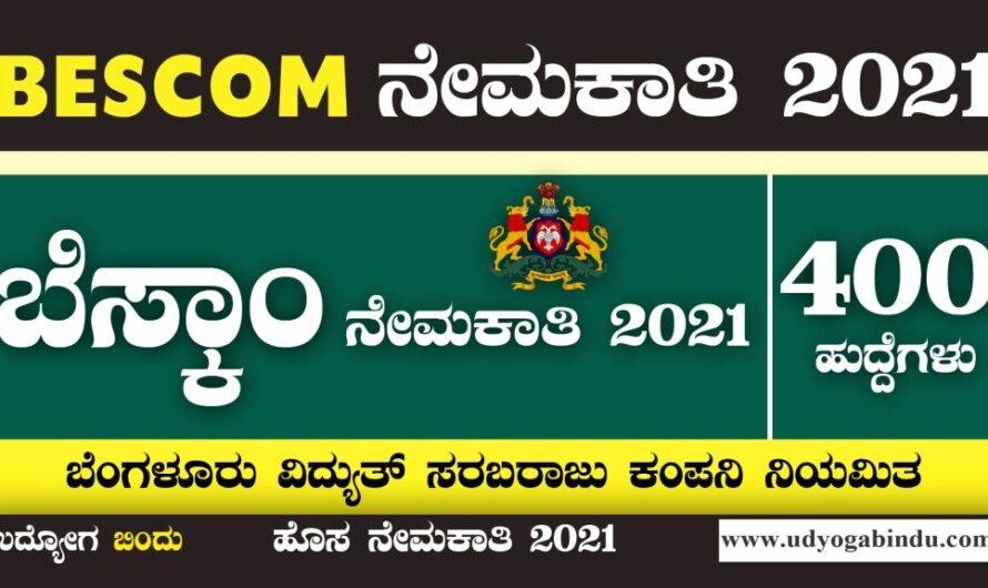 ಬೆಂಗಳೂರು ವಿದ್ಯುತ್ ಸರಬರಾಜು ಕಂಪನಿ ನಿಯಮಿತ ನೇಮಕಾತಿ 2021 – BESCOM Recruitment 2021