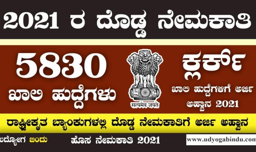 ಐಬಿಪಿಎಸ್ ನೇಮಕಾತಿ 2021- ಒಟ್ಟು 5830 ಕ್ಲರ್ಕ್ ಹುದ್ದೆಗಳ ಬೃಹತ್ ನೇಮಕಾತಿ- ibps recruitment-2021