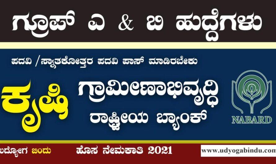 ಕೃಷಿ ಮತ್ತು ಗ್ರಾಮೀಣಾಭಿವೃದ್ಧಿಗಾಗಿ ರಾಷ್ಟ್ರೀಯ ಬ್ಯಾಂಕ್ ನೇಮಕಾತಿ 2021