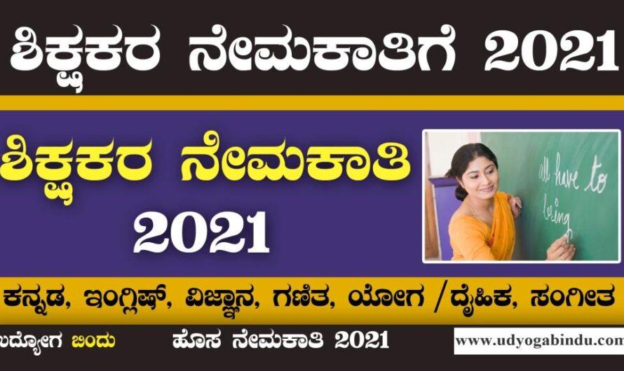 ಅರೆಕಾಲಿಕ ಶಿಕ್ಷಕರ ಹುದ್ದೆಗಳ ನೇಮಕಾತಿಗೆ ಅರ್ಜಿ ಅಹ್ವಾನ 2021