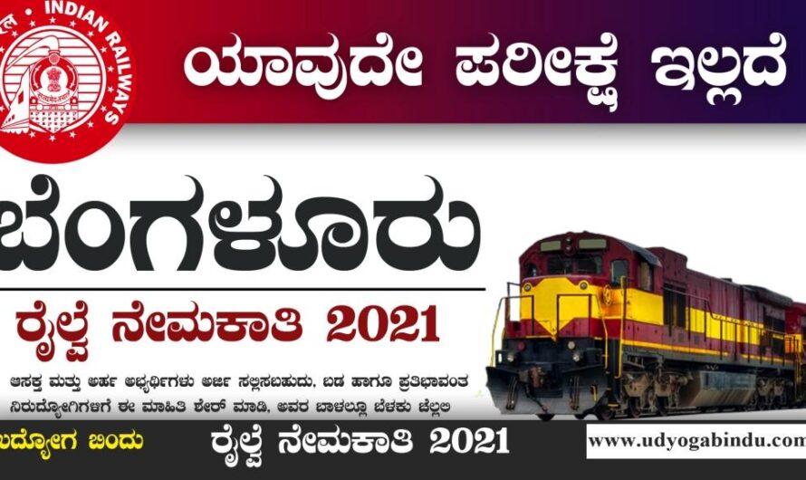 ಬೆಂಗಳೂರು ರೈಲ್ವೆ ನೇಮಕಾತಿ 2021