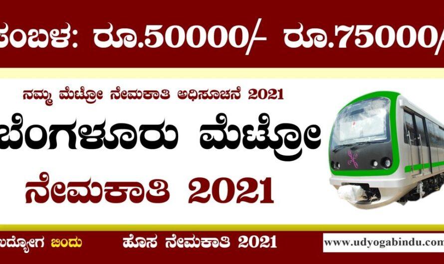 ಬೆಂಗಳೂರು ಮೆಟ್ರೋ ನೇಮಕಾತಿ ಅಧಿಸೂಚನೆ 2021