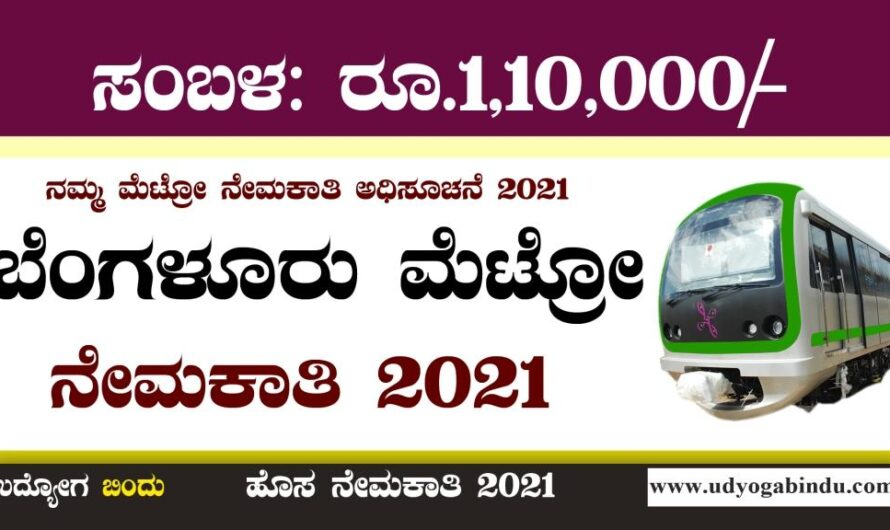 ಬೆಂಗಳೂರು ಮೆಟ್ರೋ ನೇಮಕಾತಿ ಅಧಿಸೂಚನೆ 2021 (IA)