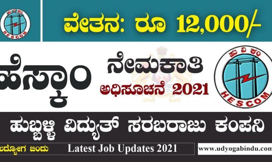 ಹುಬ್ಬಳ್ಳಿ ವಿದ್ಯುತ್ ಸರಬರಾಜು ಕಂಪನಿ ನಿಯಮಿತ (Hescom – ಹೆಸ್ಕಾಂ) ನೇಮಕಾತಿ ಅಧಿಸೂಚನೆ 2021