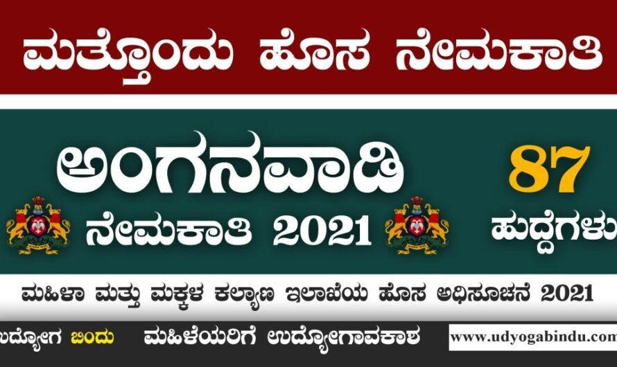 ಮಹಿಳಾ ಮತ್ತು ಮಕ್ಕಳ ಕಲ್ಯಾಣ ಇಲಾಖೆಯಿಂದ ಹೊಸ ನೇಮಕಾತಿ 2021