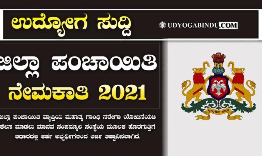 ಜಿಲ್ಲಾ ಪಂಚಾಯಿತಿ ನೇಮಕಾತಿ ಅಧಿಸೂಚನೆ 2021 (IA)