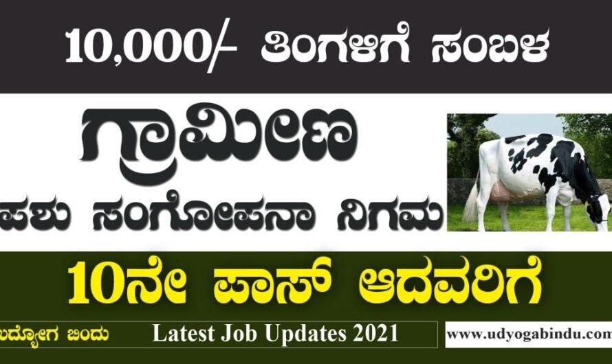 ಗ್ರಾಮೀಣ ಪಶು ಸಂಗೋಪನಾ ನಿಗಮದಲ್ಲಿ ಖಾಲಿ ಹುದ್ದೆಗಳು 2021