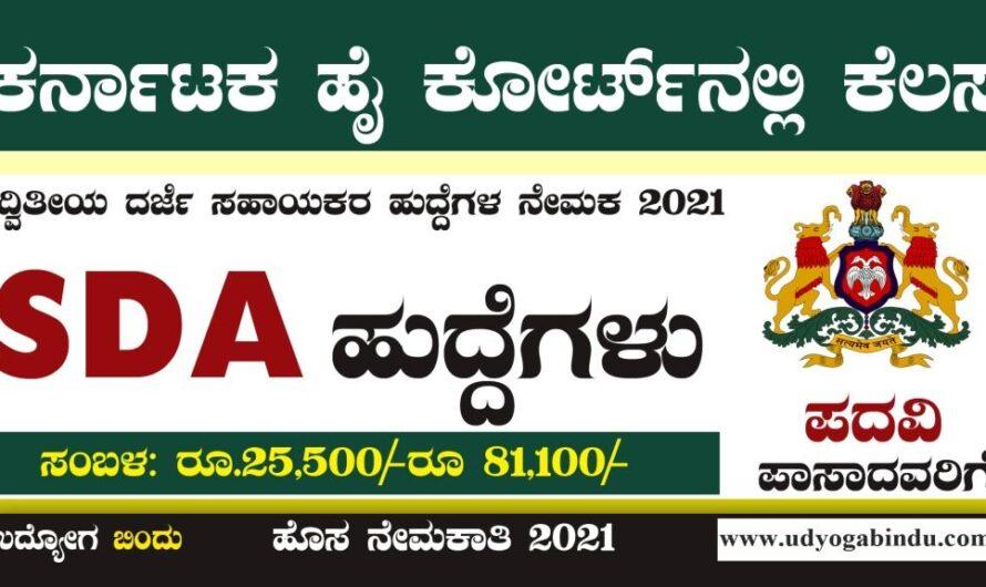 ಕರ್ನಾಟಕ ಹೈ ಕೋರ್ಟ್ ನಲ್ಲಿ SDA ಖಾಲಿ ಹುದ್ದೆಗಳ ನೇಮಕಾತಿ 2021 (IA)