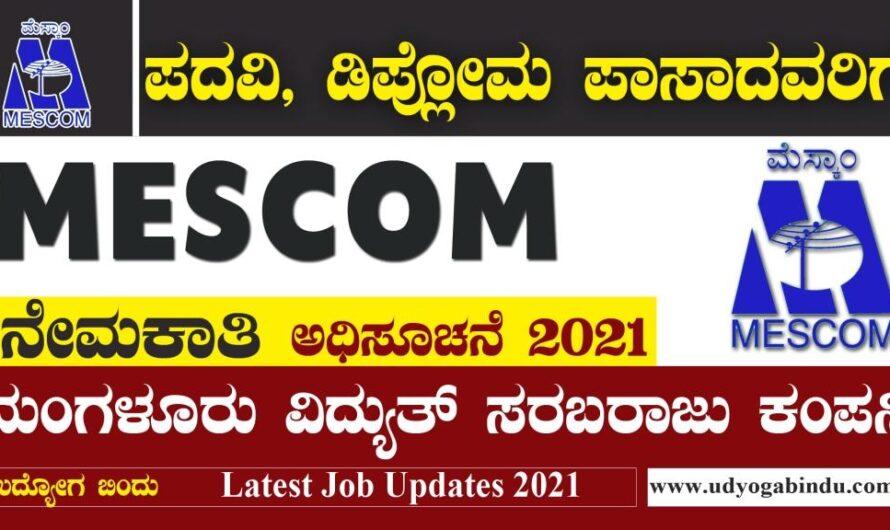 ಮಂಗಳೂರು ವಿದ್ಯುತ್ ಸರಬರಾಜು ಘಟಕದಿಂದ ನೇಮಕಾತಿ ಅಧಿಸೂಚನೆ 2021 IA