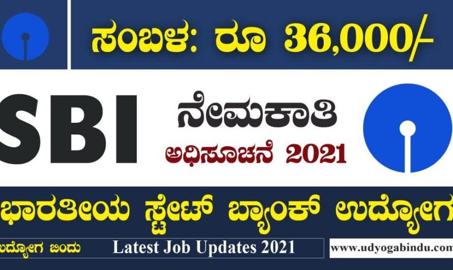 ಭಾರತೀಯ ಸ್ಟೇಟ್ ಬ್ಯಾಂಕ್ ನೇಮಕಾತಿ ಅಧಿಸೂಚನೆ 2021 (IA)