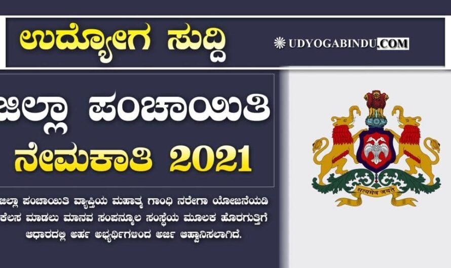 ರಾಷ್ಟ್ರೀಯ ಗ್ರಾಮೀಣ ಉದ್ಯೋಗ ಖಾತರಿ ಯೋಜನೆ ಅಡಿಯಲ್ಲಿ ಹೊಸ ನೇಮಕಾತಿ 2021
