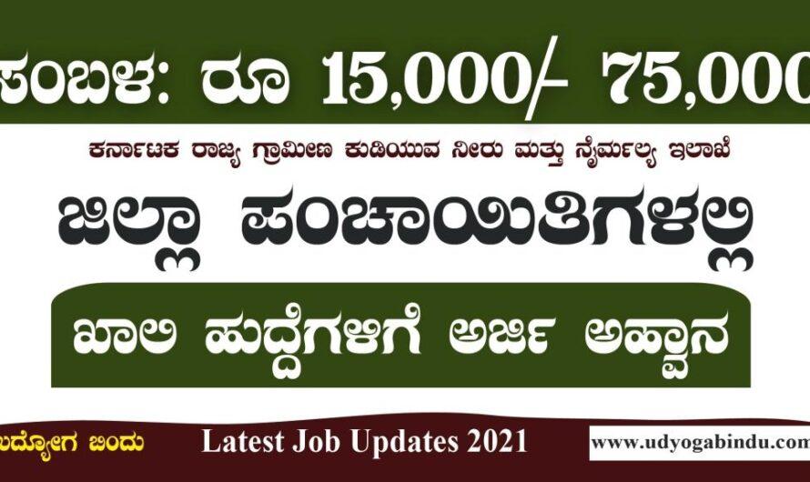 ಜಿಲ್ಲಾ ಪಂಚಾಯಿತಿಗಳಲ್ಲಿ ವಿವಿಧ ಹುದ್ದೆಗಳಿಗೆ ಅರ್ಜಿ ಅಹ್ವಾನ 2021