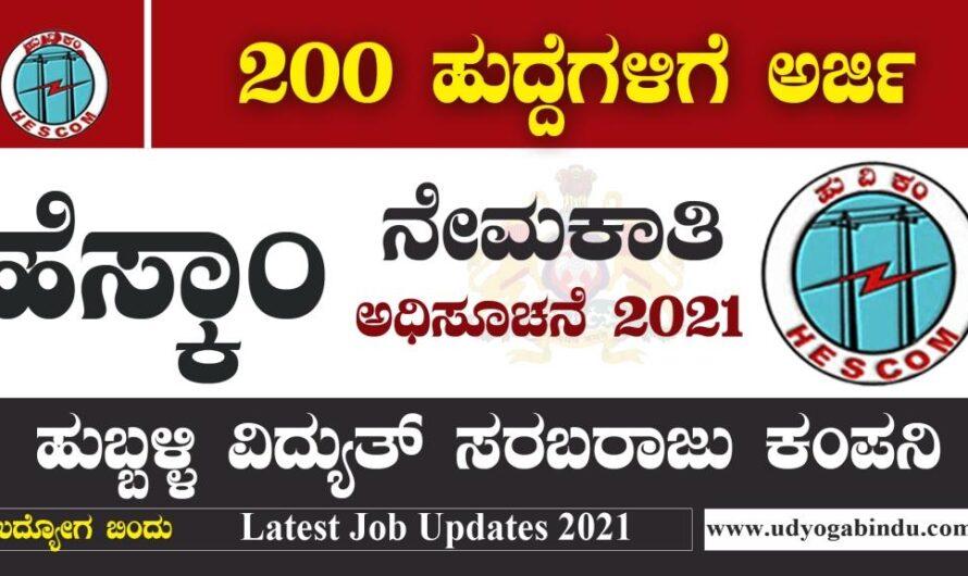 ಹುಬ್ಬಳ್ಳಿ ವಿದ್ಯುತ್ ಸರಬರಾಜು ಕಂಪನಿ ಇಂದ ಹೊಸ ನೇಮಕಾತಿ ಅಧಿಸೂಚನೆ 2021
