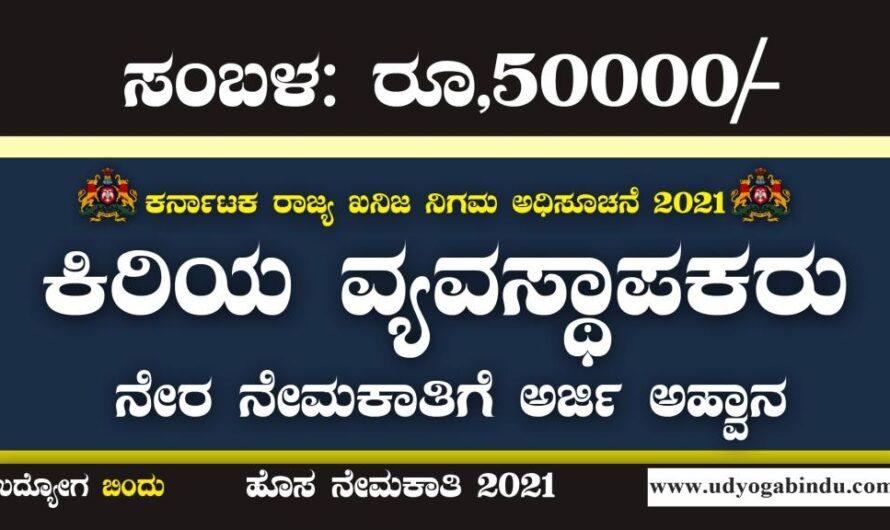 ಕರ್ನಾಟಕ ರಾಜ್ಯ ಖನಿಜ ನಿಗಮದಲ್ಲಿ ವಿವಿಧ ಹುದ್ದೆಗಳ ನೇಮಕಾತಿಗೆ ಅರ್ಜಿ ಅಹ್ವಾನ 2021