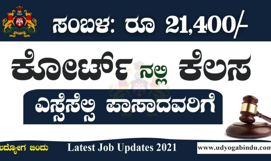 ಕೋರ್ಟ್ ನಲ್ಲಿ ಖಾಲಿ ಹುದ್ದೆಗಳಿಗೆ ಅರ್ಜಿ ಅಹ್ವಾನ 2021
