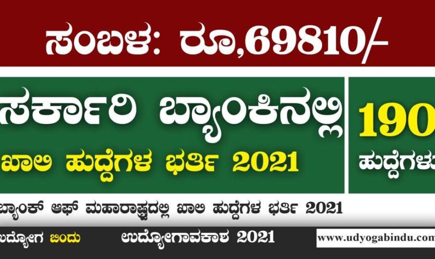 ರಾಷ್ಟ್ರೀಕೃತ ಬ್ಯಾಂಕಿನಲ್ಲಿ ವಿವಿಧ ಹುದ್ದೆಗಳಿಗೆ ಅರ್ಜಿ ಅಹ್ವಾನ 2021