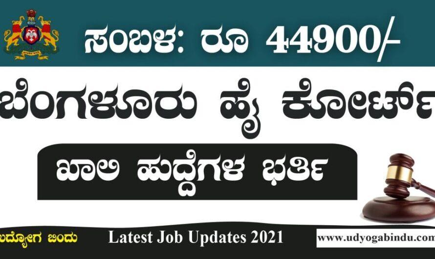 ಕರ್ನಾಟಕ ರಾಜ್ಯ ಉಚ್ಛ ನ್ಯಾಯಾಲಯ ಬೆಂಗಳೂರು ನೇಮಕಾತಿ ಅಧಿಸೂಚನೆ 2021