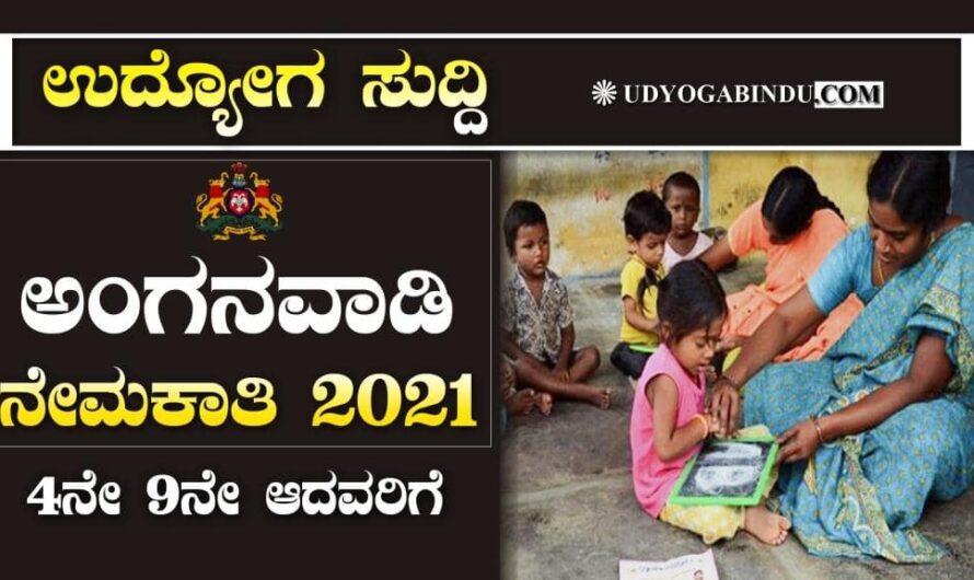 ಮಹಿಳಾ ಮತ್ತು ಮಕ್ಕಳ ಅಭಿವೃದ್ಧಿ ಇಲಾಖೆಯಿಂದ ಹೊಸ ನೇಮಕಾತಿ ಅಧಿಸೂಚನೆ 2021