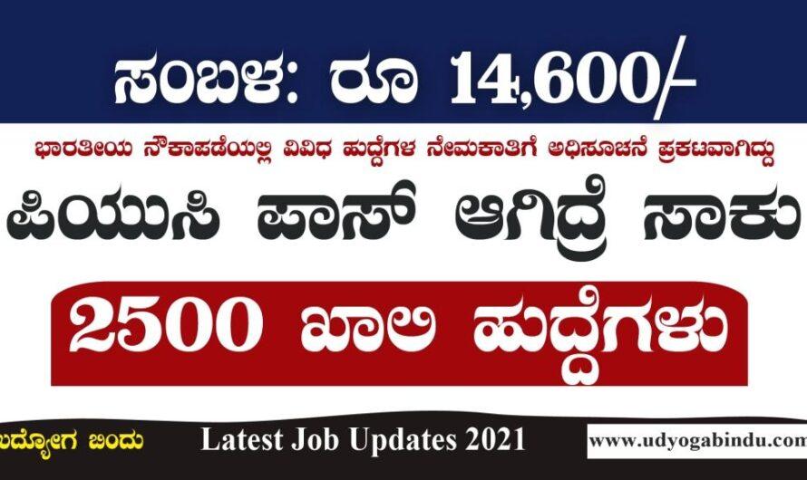 ಪಿಯುಸಿ ಪಾಸ್ ಆಗಿದ್ರೆ ಸಾಕು, ಭಾರತೀಯ ನೌಕಾಪಡೆಯಲ್ಲಿ 2500 ಹುದ್ದೆಗಳು । Indian Navy Recruitment 2021