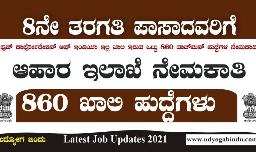 ಭಾರತ ಆಹಾರ ನಿಗಮದಲ್ಲಿ 860 ಖಾಲಿ ಹುದ್ದೆಗಳಿಗೆ ಅರ್ಜಿ ಅಹ್ವಾನ 2021